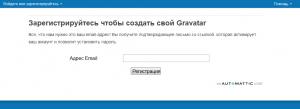 Аватары в WordPress